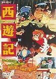 西遊記 [DVD]