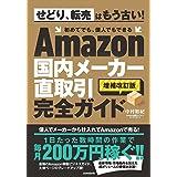 Amazon国内メーカー直取引完全ガイド (増補改訂版)