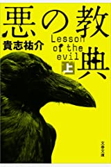 悪の教典(上) (文春文庫) Kindle版