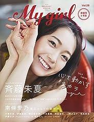 【Amazon.co.jp 限定】My Girl vol.28 南條愛乃 生写真1枚(全2種)ランダム封入