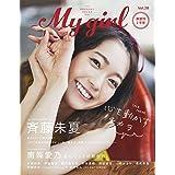My Girl vol.28 (カドカワエンタメムック)