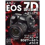 """キヤノン EOS 7D Mark II マニュアル―切れ味一閃! 激速一眼レフに進化した""""ハイスピードEOS"""" (日本カメラMOOK)"""