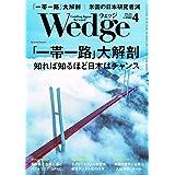 Wedge (ウェッジ)2021年4月号【特集】「一帯一路」大解剖 知れば知るほど日本はチャンス