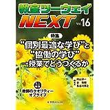 """教室ツーウェイNEXT 16号:""""個別最適な学び""""と""""協働の学び"""" 授業でどうつくるか"""