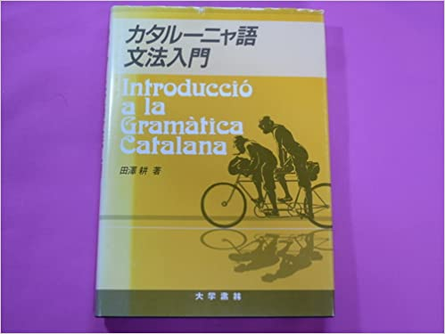 Amazon.co.jp: カタルーニャ語...