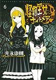 怪物王女ナイトメア(6) (シリウスKC)