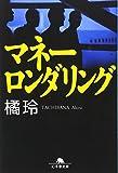 マネーロンダリング (幻冬舎文庫)