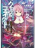 クロス・コネクト2 電脳神姫・鈴夏の入れ替わり完全ゲーム攻略 (MF文庫J)