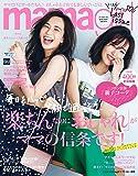 mamagirl(ママガール) 2020年07月号