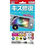 ニンテンドースイッチLite用液晶画面保護シート『キズも入らなシートSW Lite』 - Switch