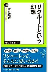 リクルートという幻想 中公新書ラクレ Kindle版