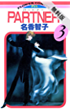 PARTNER(3)【期間限定 無料お試し版】 (フラワーコミックス)