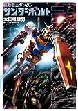 機動戦士ガンダム サンダーボルト 16 設定集vol.2付き限定版 (BIG SUPERIOR COMICS SPECI…