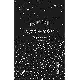 たやすみなさい (現代歌人シリーズ27)