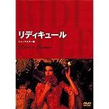 リディキュール [DVD]
