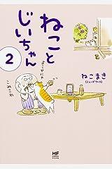 ねことじいちゃん (2) (メディアファクトリーのコミックエッセイ) 単行本