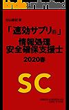 「速効サプリⓇ」情報処理安全確保支援士 2020春