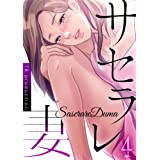 サセラレ妻 4巻 (Rush!)