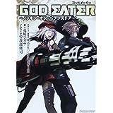 GOD EATER〜ノッキン・オン・ヘブンズドア〜 (富士見ドラゴン・ブック)