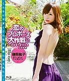 鎌田紘子 Blu-ray『恋のプロポーズ大作戦〜Operation Love』