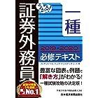 うかる! 証券外務員一種 必修テキスト 2019-2020年版 (日本経済新聞出版)