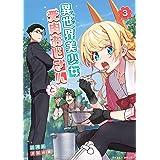 異世界美少女受肉おじさんと(3) (サイコミ×裏少年サンデーコミックス)
