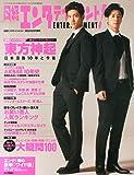 日経エンタテインメント!2015年5月号増刊 ワイド版