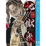地獄楽 11 (ジャンプコミックスDIGITAL)