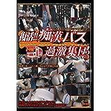 復活!!痴漢バス過激集団 3  [DVD]