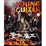 YOUNG GUITAR (ヤング・ギター) 2020年 11月号