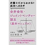 合弁会社・ジョイントベンチャー設立 基本マニュアル: 弁護士だからわかる!成功へのカギ