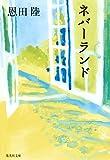 ネバーランド (集英社文庫)