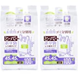 ハウスホールドジャパン レジ袋 とって付 ゴミ分別用ポリ袋 100枚入 2個パック 白 約30×55×マチ15cm TR45
