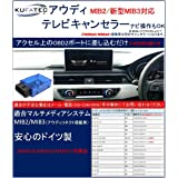 アウディTVキャンセラー 正規品 KUFATEC 39960 新型アウディ A4後期型 新型 Q5 SQ5 e-tron 対応 Audi e-tron【GE】 A1 【GB】A3 S3 【8V】 A4 【 8W 】 A5 【 F5 】A6 S6 RS