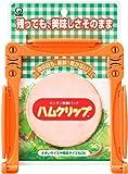 クリタック カンタン新鮮そのままパック ハムクリップ オレンジ HC-5029