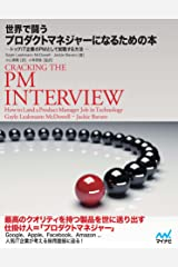 世界で闘うプロダクトマネジャーになるための本 トップIT企業のPMとして就職する方法 Kindle版
