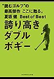 夏坂健Best of Best 誇り高きダブルボギー