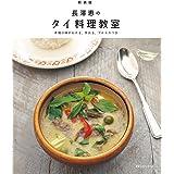 新装版 長澤恵のタイ料理教室—本場の味がわかる、作れる、プロセスつき
