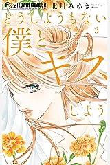 どうしようもない僕とキスしよう(3) (フラワーコミックスα) Kindle版