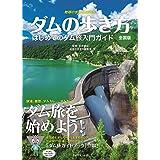 地球の歩き方JAPAN ダムの歩き方 全国版 初めてのダム旅入門ガイド