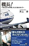 機長! ~飛行2万1456時間、きたえた翼に乗って~ (廣済堂新書)