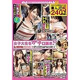 街角シロウトナンパ! vol.67 女子大生をガチ口説き。9/プレステージ [DVD]