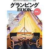 グランピングBOOK 関東周辺 (昭文社ムック)