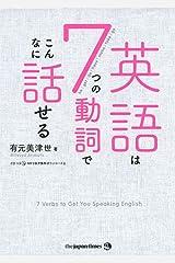 英語は7つの動詞でこんなに話せる 単行本(ソフトカバー)