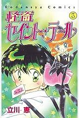 怪盗セイント・テール(3) (なかよしコミックス) Kindle版