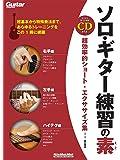 ソロ・ギター練習の素 超効率的ショート・エクササイズ集 (リットーミュージック・ムック)