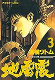 地雷震(3) (アフタヌーンコミックス)