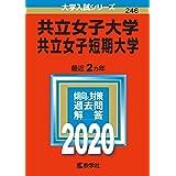 共立女子大学・共立女子短期大学 (2020年版大学入試シリーズ)