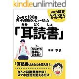 2か月で100冊 kindle書籍のレビューをした 「耳読書」: 耳読書はあなたを変える! なんと初期費用ゼロ! スマホ設定を変えるだけ! (やま書房)