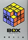 BOX~箱の中に何かいる~(1) (モーニング KC)